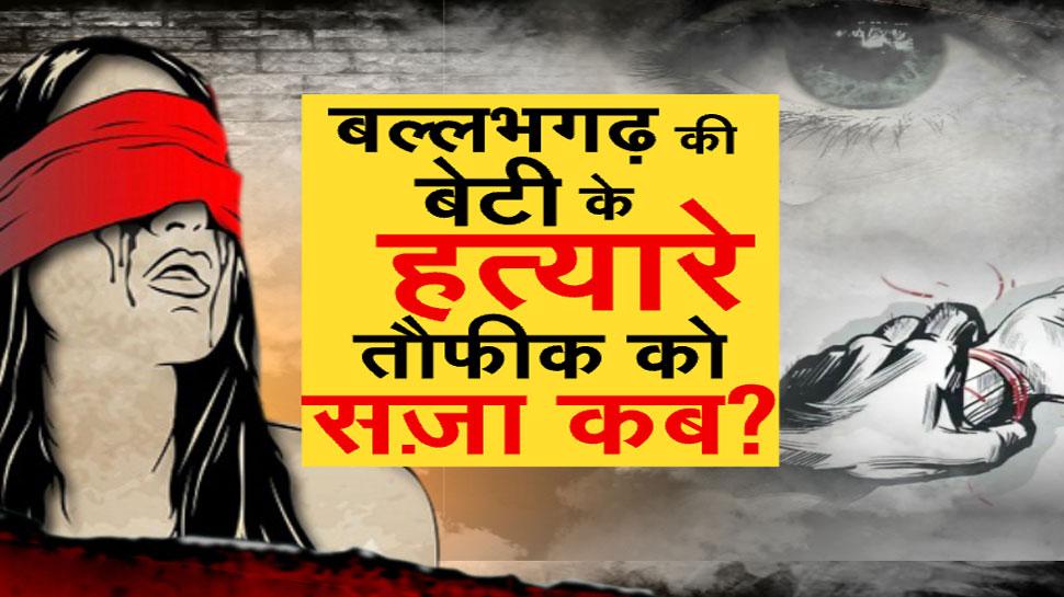 20 year old Ballabgarh girl shot dead outside her college