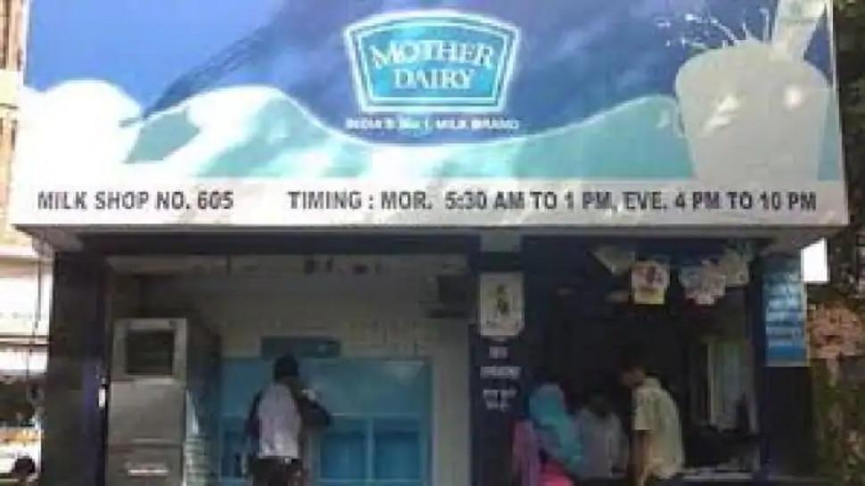 Mother Dairy के साथ बिजनेस करने का बढ़िया मौका, हर महीने होगी इतनी कमाई