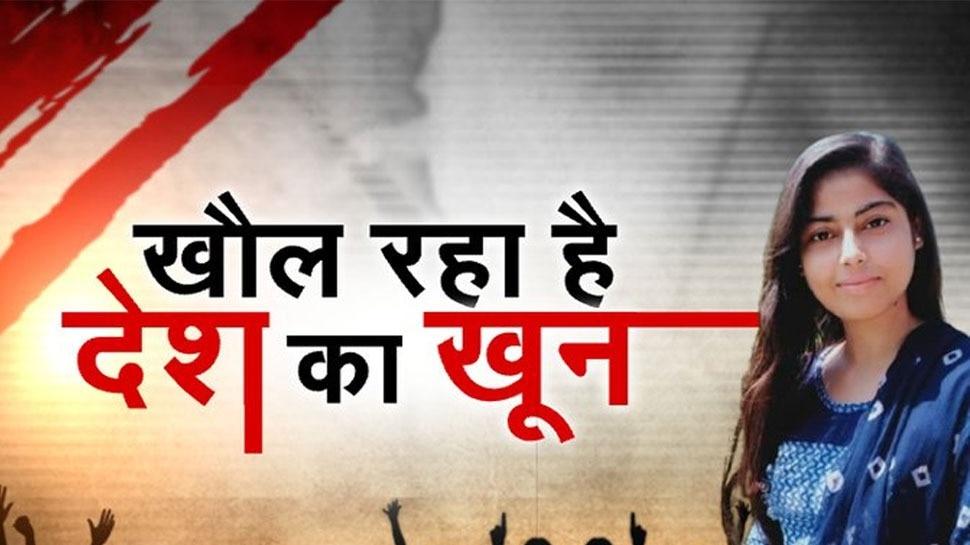 भारत में 'लव जेहाद', फ्रांस में 'आतंक जेहाद'; कैसे मिलेगा भारत की बेटी को इंसाफ?