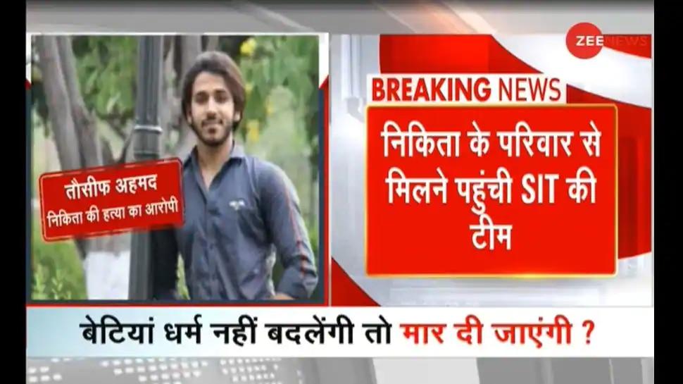 निकिता हत्याकांड: SIT ने शुरू की जांच, 30 दिनों के अंदर दायर होगी चार्जशीट