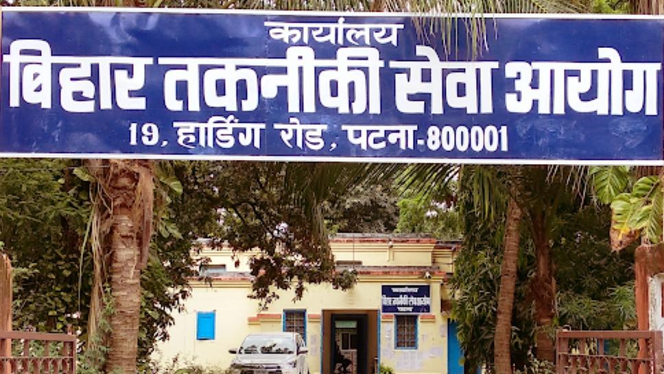 BTSC Bihar Recruitment 2020: मेडिकल फील्ड से जुड़े 3270 पदों पर वैकेंसी, 20 नवंबर तक करें आवेदन