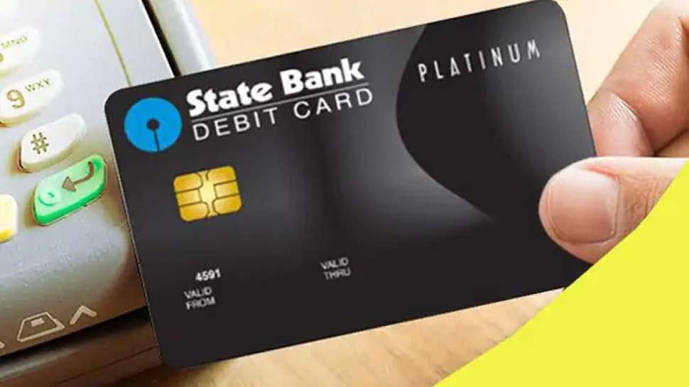 7 तरह के होते हैं SBI डेबिट कार्ड, जानिए आपके कार्ड में कितनी है ATM कैश लिमिट