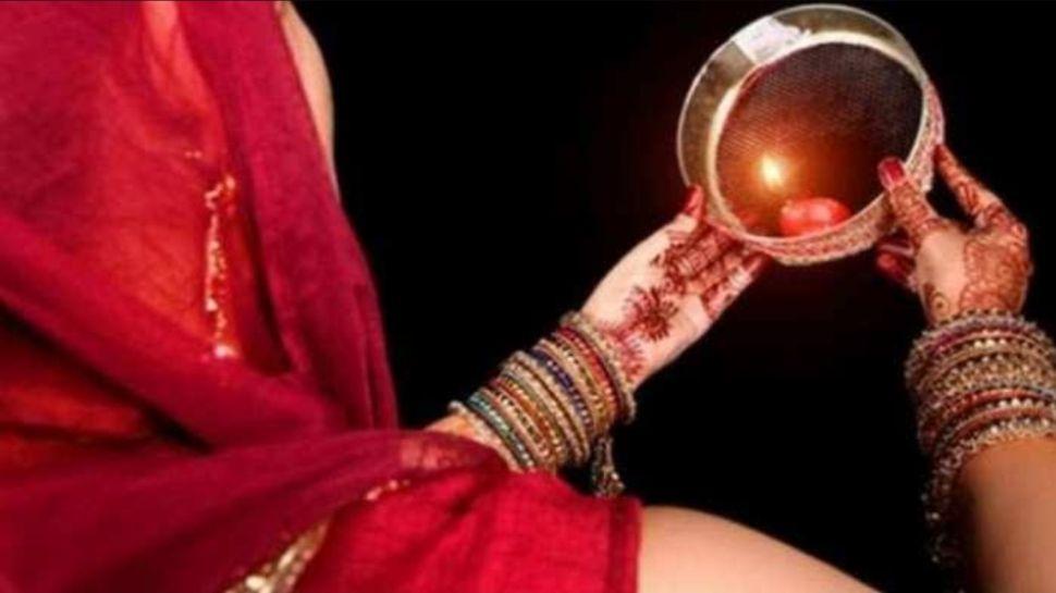 Karwa Chauth 2020: इस करवा चौथ के शुभ संयोग पर सुहागिन महिलाओं को मिलेगा अखंड सौभाग्य