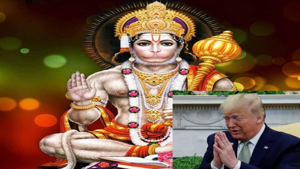 अमेरिकी राष्ट्रपति डोनल्ड ट्रंप का बेड़ा पार लगाएंगे 'बजरंगबली'!