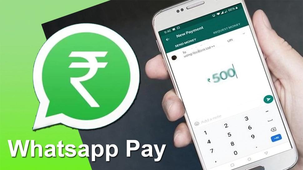 अब Whatsapp पर मैसेज और वीडियो के साथ भेजें पैसे, जानिए पूरा प्रोसेस