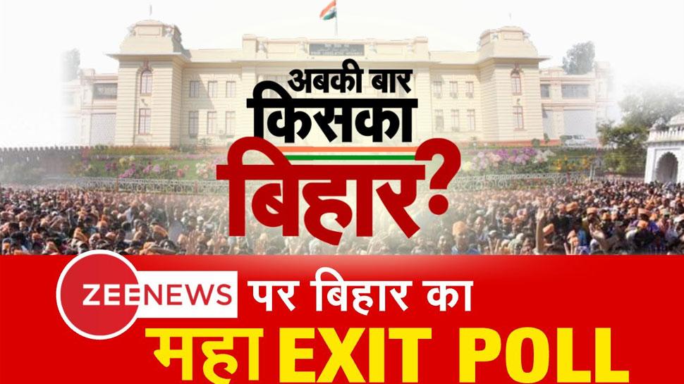 #MahaExitPollOnZee: बिहार में इस बार किसकी सरकार? जानिए 5 बड़ी बातें