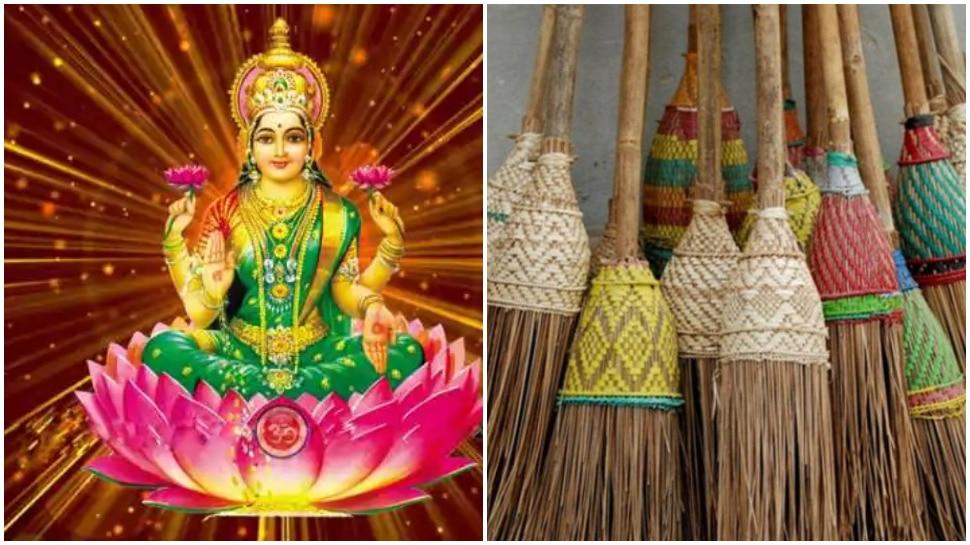 significance of buying a broom on dhanteras | धनतेरस पर झाड़ू खरीदने की है  प्राचीन परंपरा, जानिए उसका महत्व और पूजन का विशेष मुहूर्त | Hindi News, धर्म