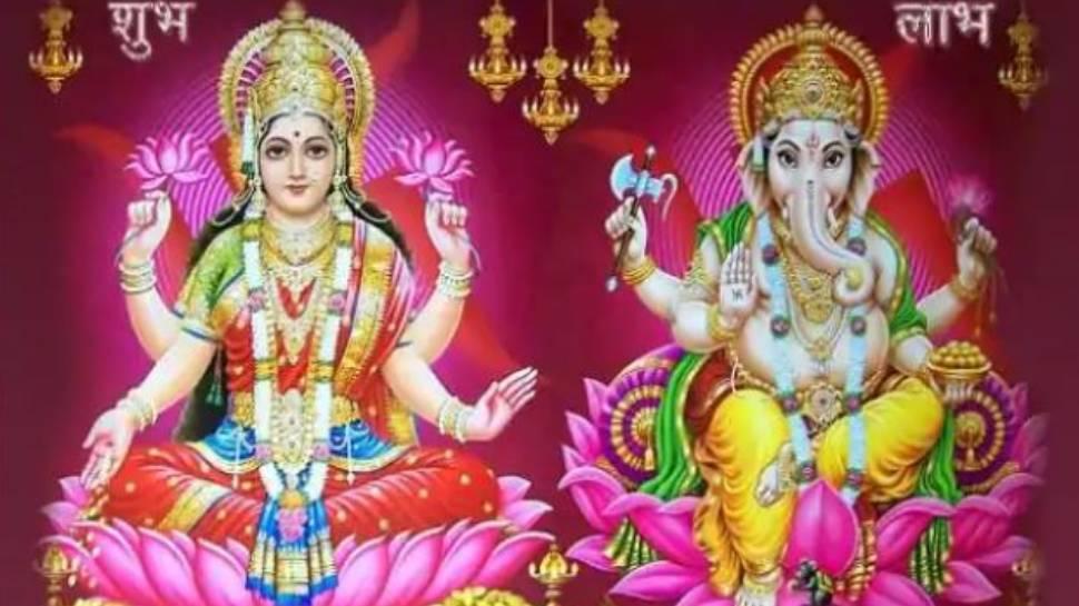 Diwali 2020: दिवाली पर बन रहे हैं पूजा के कई शुभ योग, जानिए कब करें लक्ष्मी पूजन