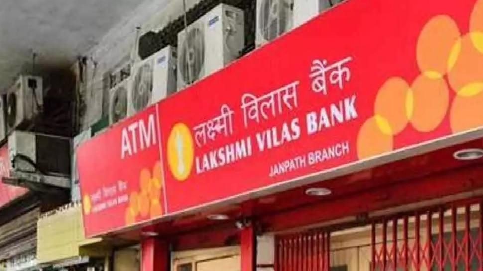 इस बैंक से 25 हजार रुपए से ज्यादा नहीं निकाल पाएंगे खाताधारक, जानिए वजह
