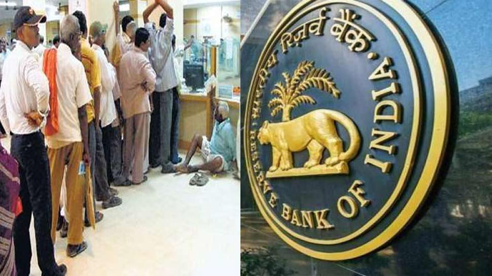 Lakshmi Vilas के बाद अब इस बैंक पर लगी पाबंदियां, इसमें कहीं आपका खाता तो नहीं?