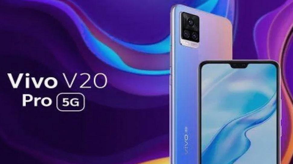 Vivo V20 Pro 5G की प्री-बुकिंग शुरू, फटाफट जानें क्या है कीमत और स्पेसिफिकेशन