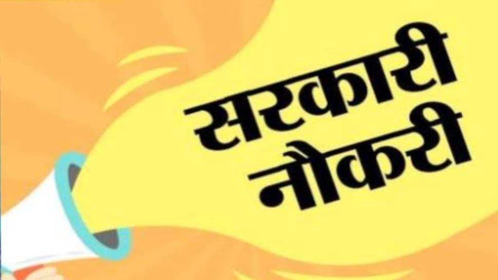 Sarkari Naukri 2020: इन जगहों पर निकली वैकेंसी, जल्द करें आवेदन