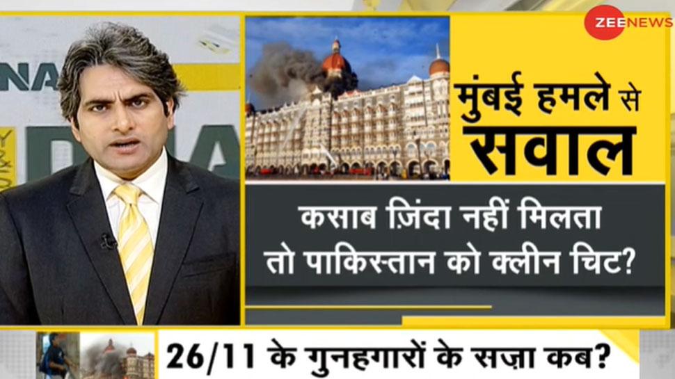 DNA ANALYSIS: Mumbai Terror Attack, क्या 26/11 को 'हिंदू आतंकवाद' से जोड़ने की साजिश थी?