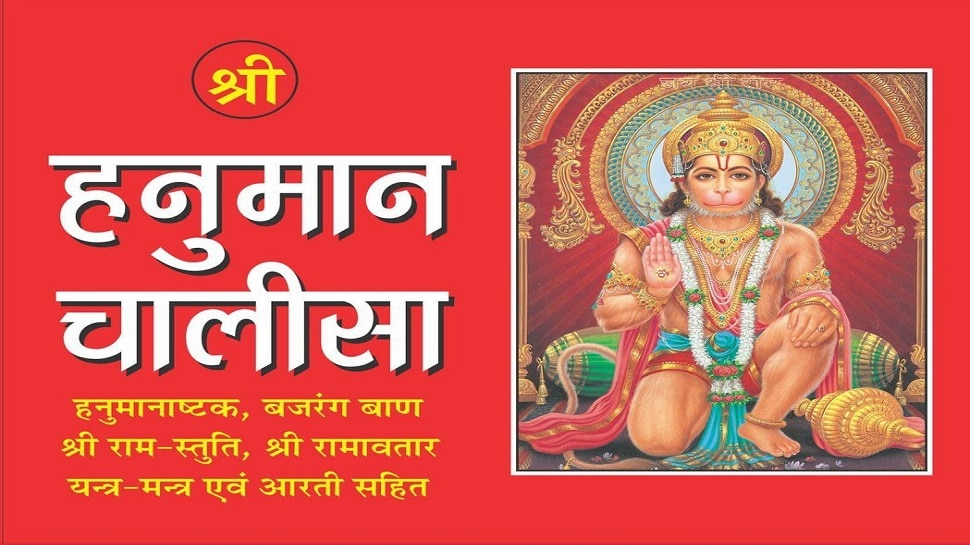Read Hanuman Chalisa