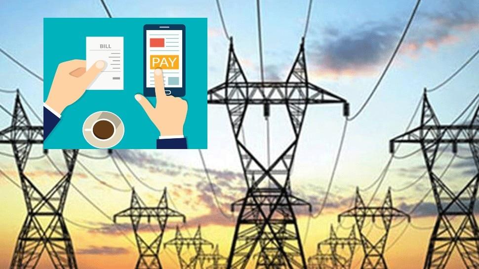 ऑनलाइन भरें बिजली बिल, हर बार पाएं डिस्काउंट, न लेट फीस का डर न लाइन में लगने का चक्कर