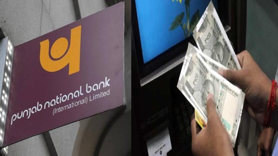 PNB: ATM से Cash निकालने के बदले नियम, जानिए क्या है नया तरीका
