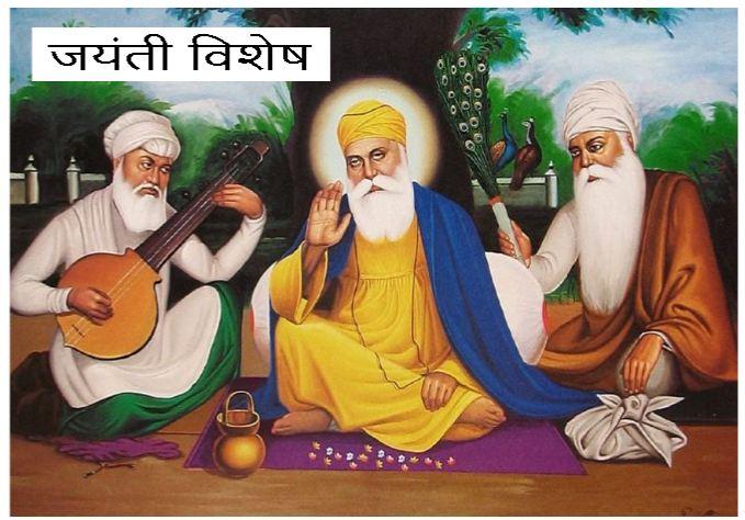 Guru Nanak Jayanti: नानक नाम जहाज है...