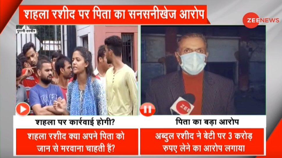 JNU की पूर्व छात्रा शहला रशीद के पिता ने लगाए आरोप-'मेरी बेटी देशद्रोही गतिविधियों में शामिल'