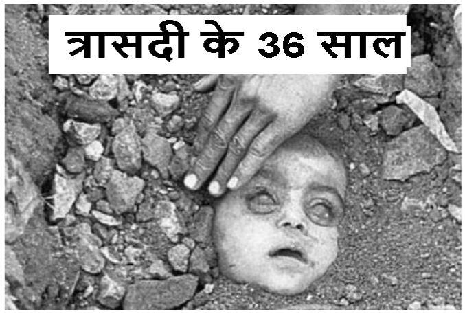 Bhopal Gas Tragedy की बरसी पर MP में अवकाश, क्या सरकार जहरीला कचरा भी हटाएगी