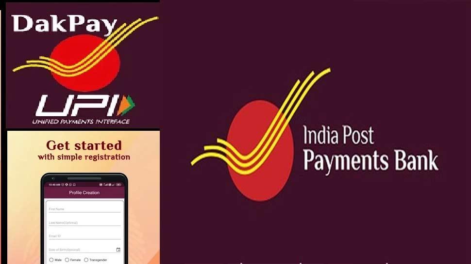 India Post Payments Bank ने लॉन्च किया डिजिटल ऐप 'DakPay', किसी को भी चुटकियों में कीजिए पेमेंट
