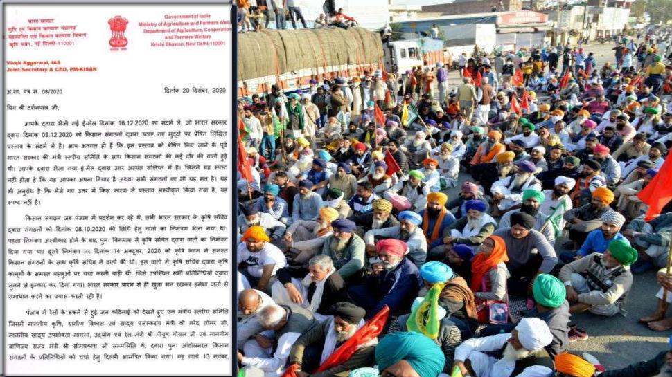 Farmers Protest: सरकार की किसानों को 5 पेज की चिट्ठी, बैठक के लिए तारीख तय करने की अपील