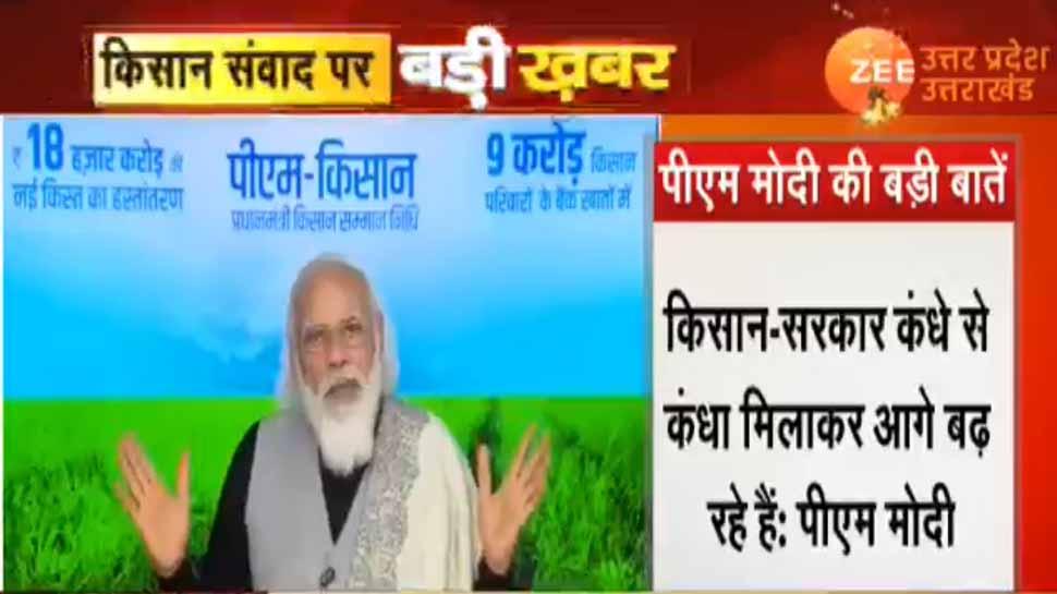 देश के 9 करोड़ किसानों को PM मोदी ने दी सौगात, कृषि कानूनों पर भी बोले, पढ़ें उनके भाषण की 8 बड़ी बातें