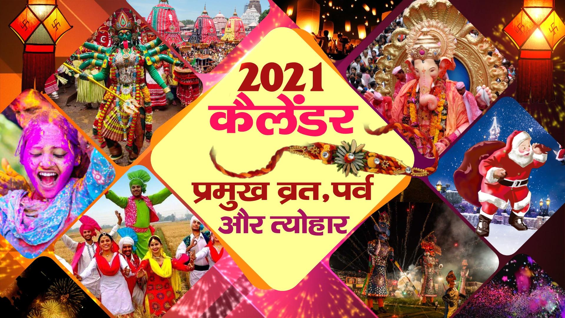 साल 2021 का पूरा कैलेंडर, जानिए प्रमुख व्रत और त्योहार