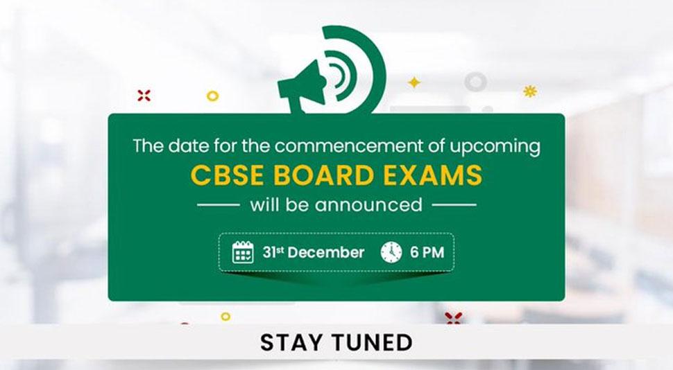 CBSE Exam Dates: 31 दिसंबर को जारी होंगी सीबीएसई 10 वीं और 12 वीं बोर्ड परीक्षाओं की तारीखें