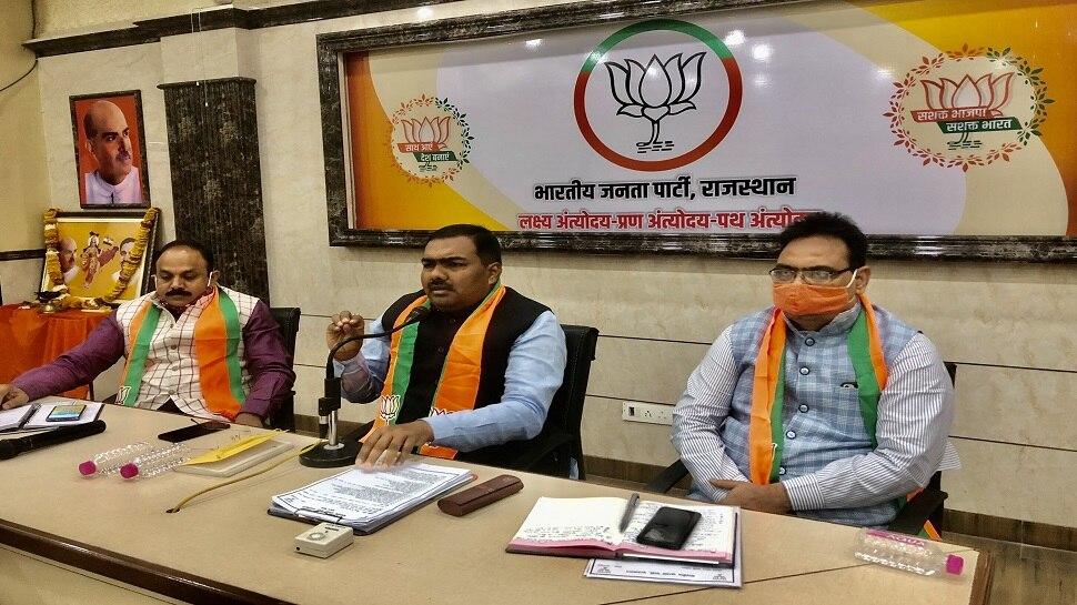 राजस्थान: निकाय चुनाव के प्रदर्शन को लेकर BJP की हुई बैठक, सतीश पूनिया बोले...