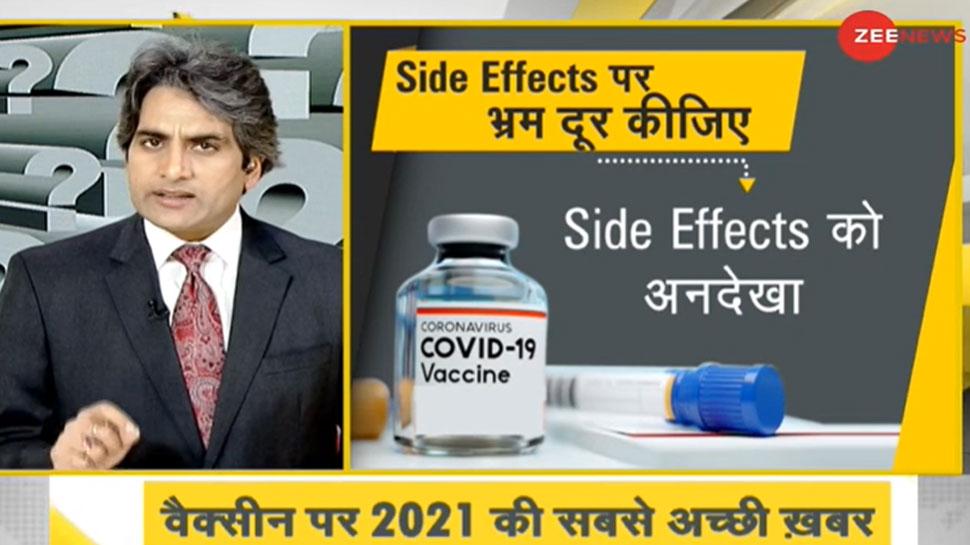 DNA ANALYSIS: Corona Vaccine से डर रहे हैं, तो Side Effects पर काम आ सकती है ये जानकारी