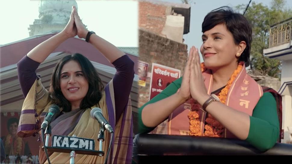 Madam Chief Minister Trailer of Richa Chadha Film out now | Madam Chief Minister Trailer: कद्दावर नेता वाला Richa Chadha का अवतार है दमदार | Hindi News, बॉलीवुड