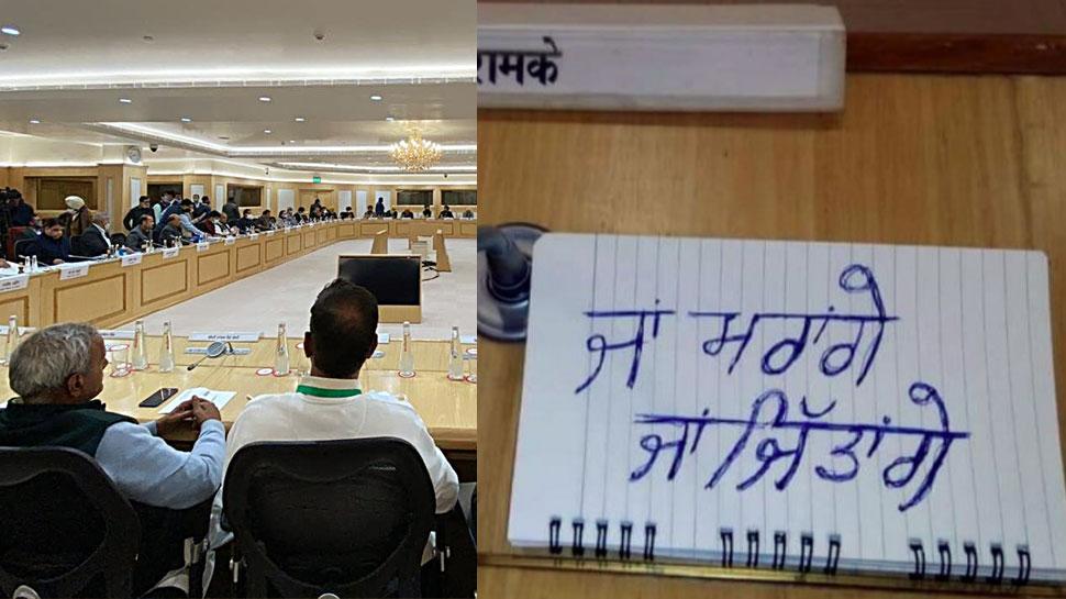 Farmers Protest: जब मीटिंग में किसानों ने लहराए 'जीतेंगे या मरेंगे' के बैनर, बाहर निकल गए तीनों मंत्री