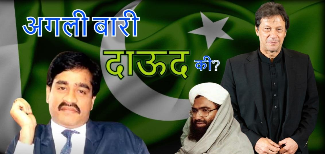 Pakistan: मोस्ट वांटेड मसूद के खिलाफ वारंट, दाऊद का अगला नंबर