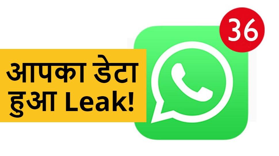 WhatsApp group data leak, information seen in Google Search