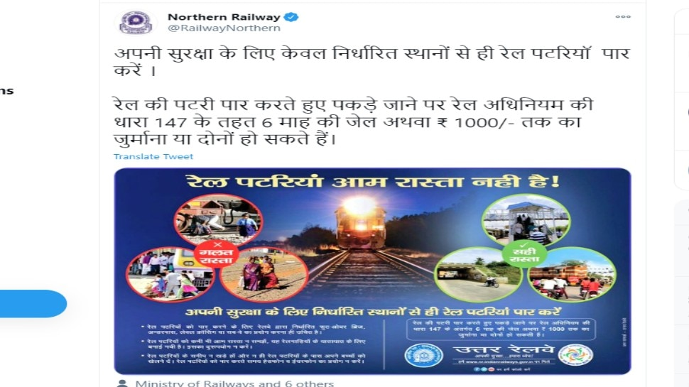 Northern Railway alert