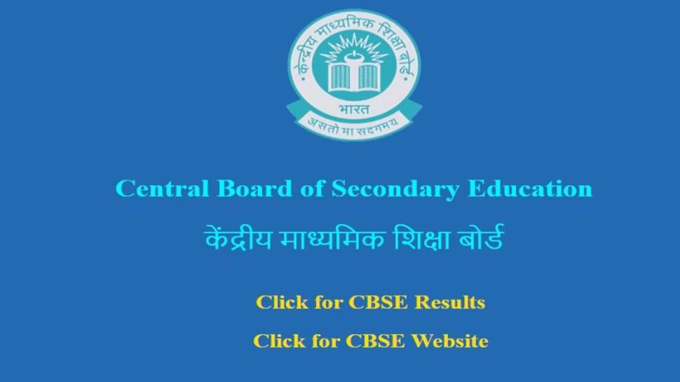 CBSE Board Exam 2021 Datesheet: इस हफ्ते जारी हो सकती है 10वीं, 12वीं की डेटशीट, cbse.nic.in से होगी डाउनलोड