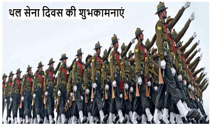 भारतीय थल सेना का 73वां स्थापना दिवस आज, देश कह रहा- जय हिंद-जय हिंद की सेना