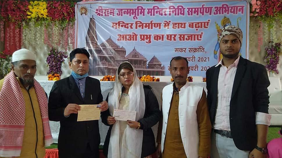 अयोध्या में राम मंदिर निर्माण के लिए मुस्लिम समाज के लोग भी कर रहे दान, सांसद ने अपने हाथों से दी रसीद