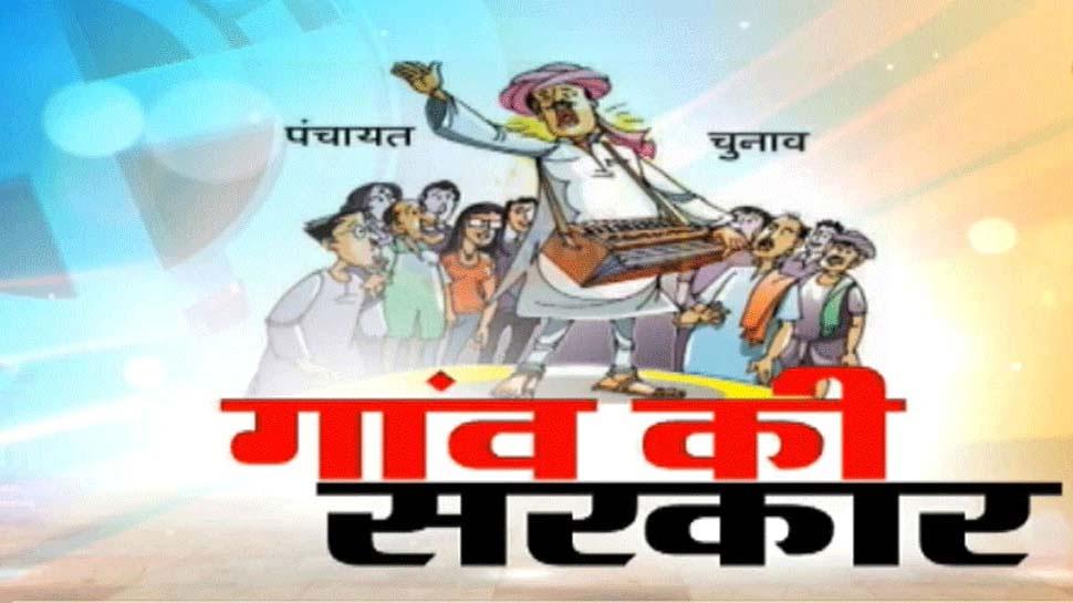 UP Panchayat Chunav: कैसे होगा आरक्षण, क्या है सरकार की तैयारी? कब होंगे चुनाव