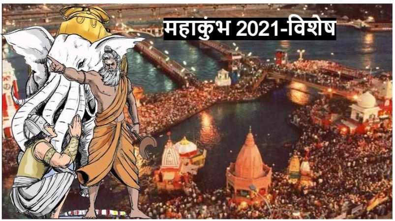 Haridwar Mahakumbh के पीछे है एक ऋषि का श्राप, जानिए कैसे बन गया वरदान