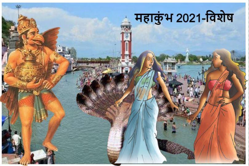 Mahakumbh Haridwar का क्या है नागों से कनेक्शन, जानिए ये अद्भुत कथा