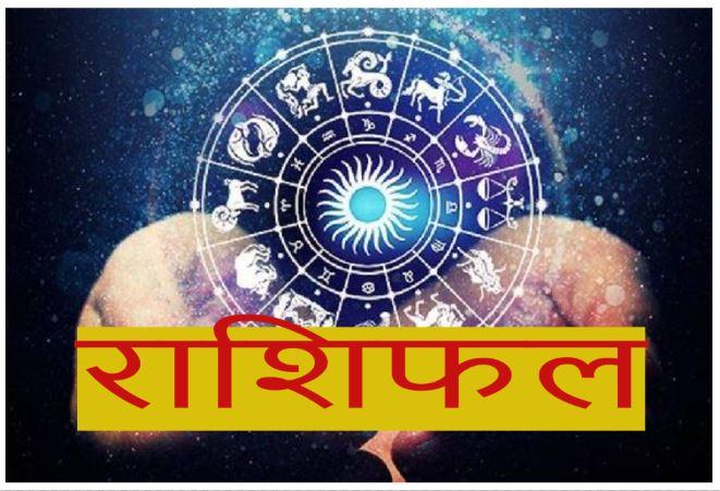 Daily Horoscope: जानिए आज 18 जनवरी का राशिफल, कैसा रहेगा आपका दिन