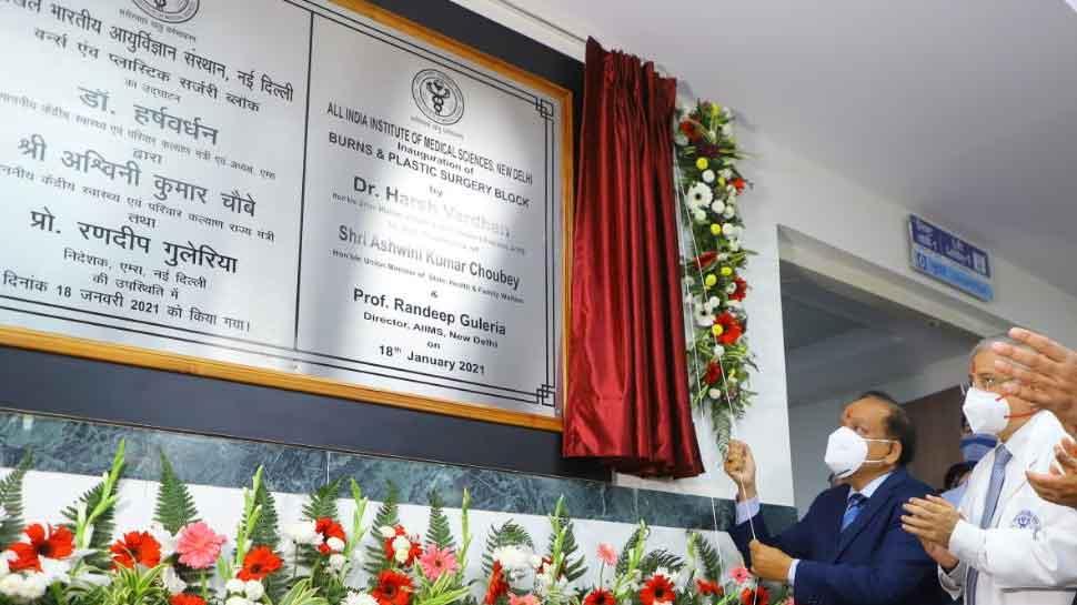 Delhi AIIMS: बर्न और प्लास्टिक सर्जरी ब्लॉक की शुरुआत, स्वास्थ्य मंत्री Dr Harsh Vardhan ने किया उद्घाटन