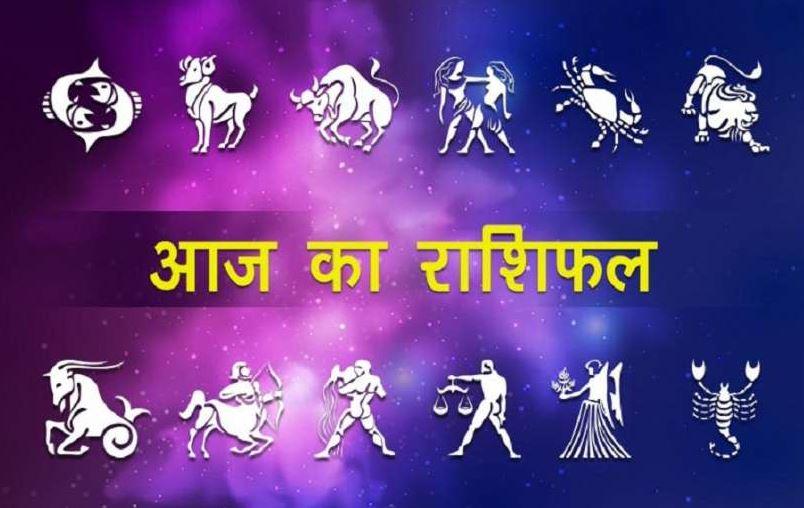 Daily Horoscope में जानिए 19 जनवरी को क्या कह रही है आपकी राशि