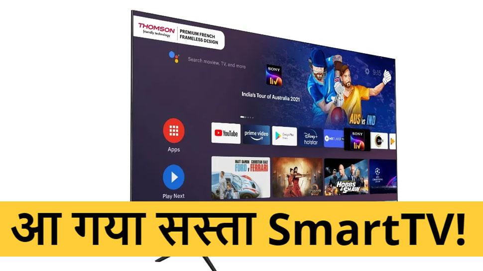 Thomson ने Launch किया 42 इंच का नया SmartTV, कीमत 20 हजार से भी कम