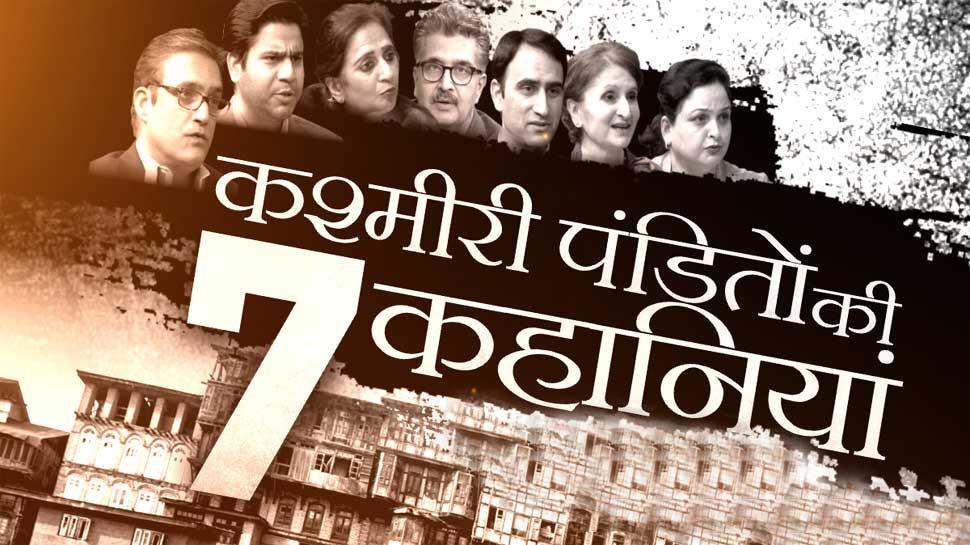 Kashmiri पंडितों की 7 दर्दनाक कहानियां, 31 साल बाद जानिए 19 जनवरी को क्या हुआ था
