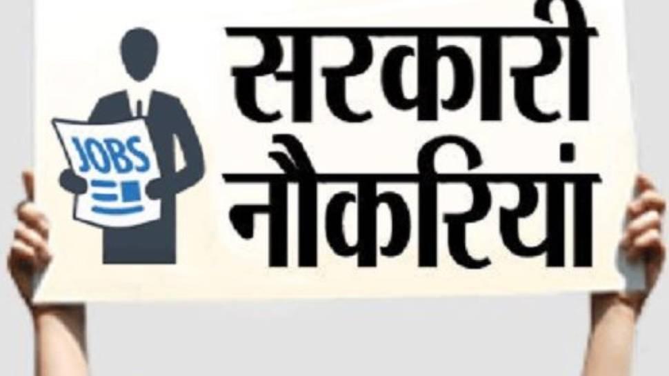Sarkari Naukri: NHM हरियाणा में Health Officer के लिए वैकेंसी, मेरिट के आधार पर होगा चयन