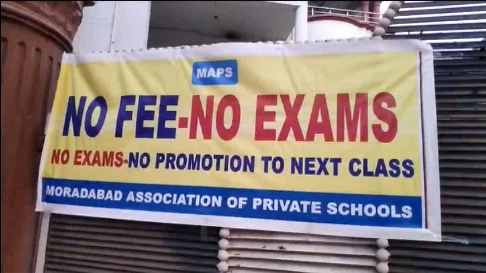 प्राइवेट स्कूलों के बाहर 'नो फीस-नो एग्जाम-नो प्रमोशन' के बैनर, अभिभावकों की बढ़ी चिंता