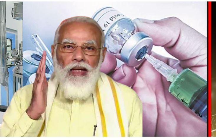 Corona Vaccine पर सबसे बड़ी खबर, PM Modi खुद लगवाएंगे टीका
