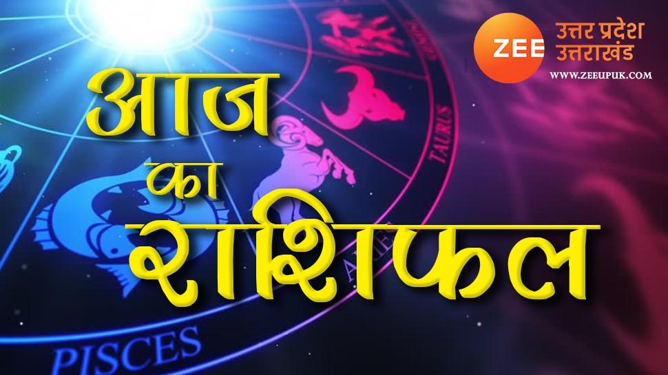 Aaj Ka Rashifal: रोमांटिक रहेगा तुला राशि के लिए आज का दिन, धनु राशि वालों को रहना होगा सावधान